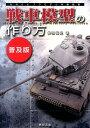 戦車模型の作り方普及版 ものぐさプラモデル作製指南 [ 仲田裕之 ]