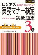 ビジネス実務マナー検定3級実問題集(第47回〜第51回)