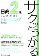 サクッとうかる日商2級[工業簿記]トレーニング