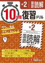 中2 10分間復習ドリル 国語読解 ググッと学力UP! [ 中学教育研究会 ]