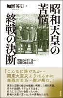 昭和天皇の苦悩 終戦の決断