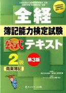 全経簿記能力検定試験公式テキスト2級商業簿記