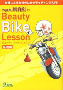 Team Mariのbeauty bike lesson(基礎編)