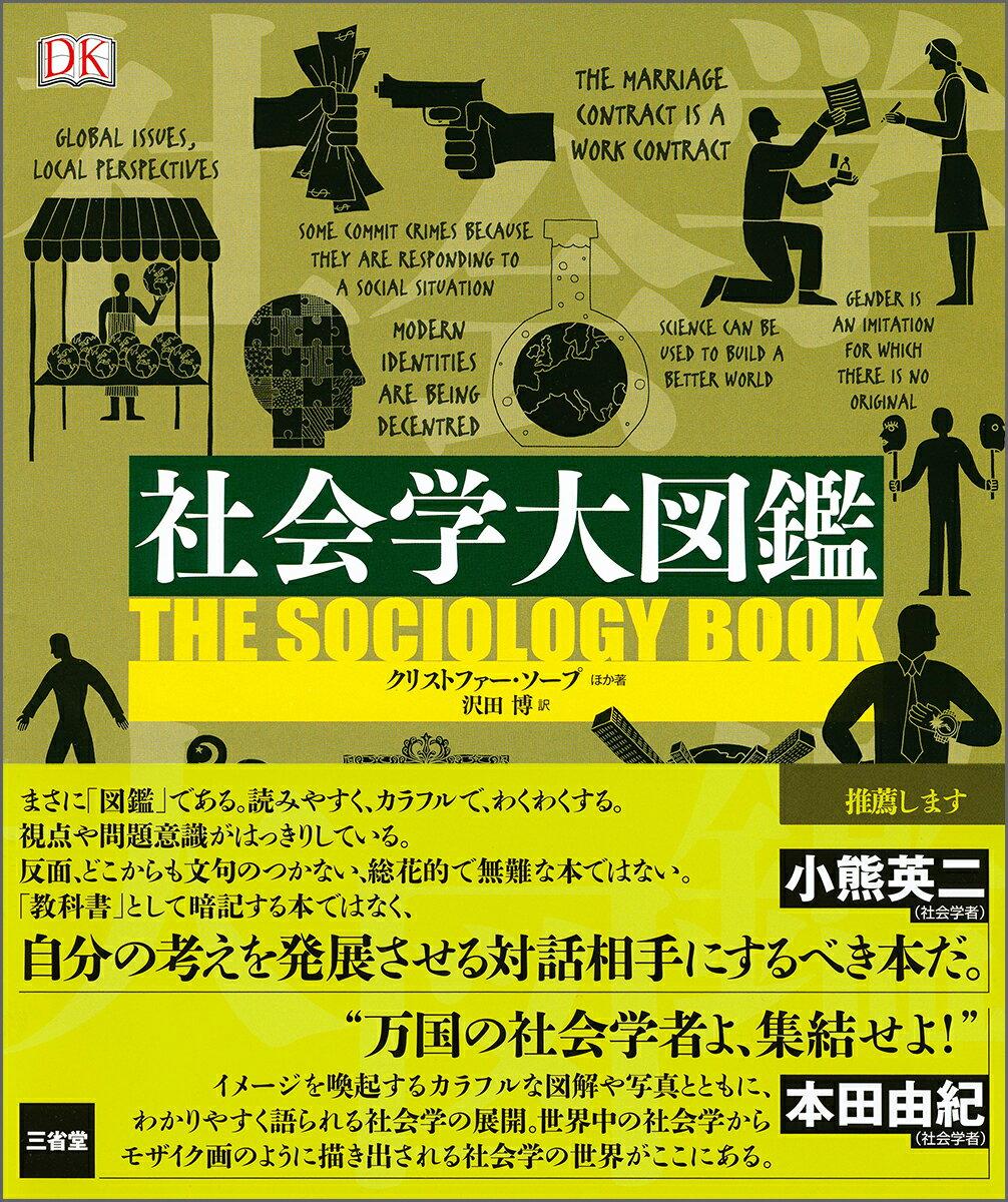 社会学大図鑑 [ クリストファー・ソープ ほか ]