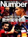 Sports Graphic Number PLUS(October 2018) 欧州蹴球名鑑2018-2019 (Number PLUS)