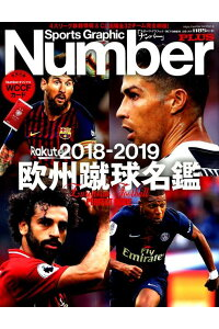 SportsGraphicNumberPLUS欧州蹴球名鑑2018-2019(NumberPLUS)