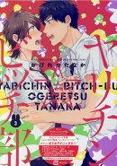 ヤリチン☆ビッチ部(3)限定版