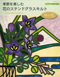 【バーゲン本】季節を楽しむ花のステンドグラスキルト 秋の花