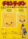 チキンラーメンひよこちゃん親子バッグBOOK