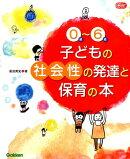 0歳〜6歳子どもの社会性の発達と保育の本