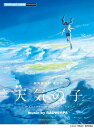 ピアノミニアルバム 『天気の子』 music by RADWIMPS