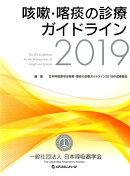 咳嗽・喀痰の診療ガイドライン(2019)