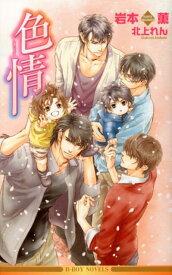 色情 (B-boy novels) [ 岩本薫 ]