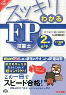 スッキリわかるFP技能士2級・AFP〈日本FP協会〉資産設計提案業務対応(2013-2014年版)