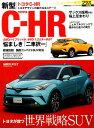 トヨタC-HR トヨタが放つ世界戦略SUV (Cartop mook)