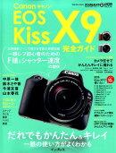 キヤノンEOS Kiss X9 完全ガイド