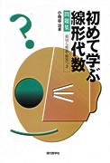 【謝恩価格本】初めて学ぶ線形代数問題集