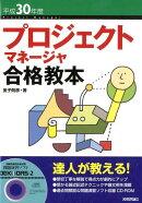 プロジェクトマネージャ合格教本(平成30年度)第2版