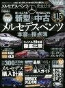 メルセデス・ベンツ完全ガイド プレミアムメーカーのリアルな選び方 (100%ムックシリーズ 完全ガイドシリーズ MON…