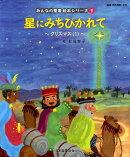 絵本9 星にみちびかれて〜クリスマス(1)〜 「みんなの聖書・絵本シリーズ」