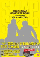 SMAP×SMAP COMPLETE BOOK(vol.4(YELLOW))