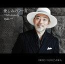 愛しみのフーガ〜Mr.Lonely〜
