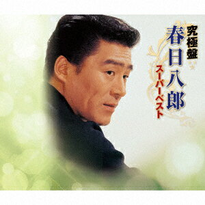 究極盤 春日八郎 〜スーパーベスト〜 [ 春日八郎 ]