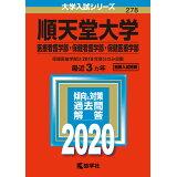 順天堂大学(医療看護学部・保健看護学部・保健医療学部)(2020) (大学入試シリーズ)