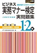 ビジネス実務マナー検定1・2級実問題集(第47回〜第51回)