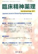 臨床精神薬理(Vol.20 No.8(Aug)