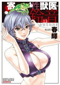 寄性獣医・鈴音(13) (バンブーコミックス) [ 春輝 ]