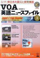 VOA英語ニュースファイル(3)