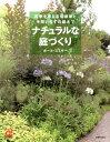 ナチュラルな庭づくり 四季を感じる宿根草と手間いらずの庭木で (主婦の友αブックス) [ ポール・スミザー ]
