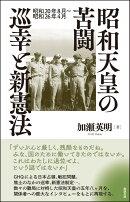 昭和天皇の苦闘 巡幸と新憲法