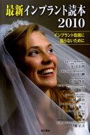 最新インプラント読本(2010)