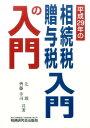 相続税・贈与税入門の入門(平成29年改訂版) [ 辻敢 ]