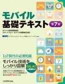 モバイル基礎テキスト 第7版 モバイル技術基礎検定 スマートフォン・モバイル実務検定対応