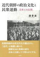 近代朝鮮の政治文化と民衆運動