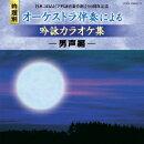 日本コロムビア吟詠音楽会創立50周年記念 吟題別 オーケストラ伴奏による吟詠カラオケ集 -男声編ー