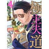 極主夫道(4) (バンチコミックス)