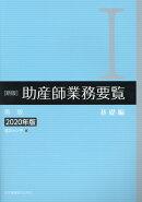 助産師業務要覧(1 2020年版)新版(第3版)