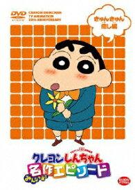 TVアニメ20周年記念 クレヨンしんちゃん みんなで選ぶ名作エピソード きゅんきゅん癒し編 [ 矢島晶子 ]