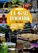 【謝恩価格本】ビジュアル日本史1000城