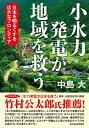 小水力発電が地域を救う 日本を明るくする広大なフロンティア [ 中島 大 ]