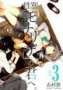 性別「モナリザ」の君へ。(3) (ガンガンコミックス ONLINE) [ 吉村旋 ]