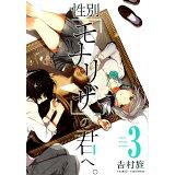 性別「モナリザ」の君へ。(3) (ガンガンコミックス ONLINE)