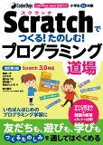 Scratchでつくる!たのしむ!プログラミング道場改訂第2版