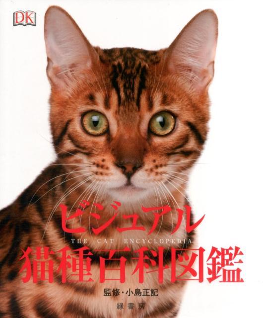 ビジュアル猫種百科図鑑 [ Dorling Kindersley L ]