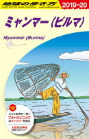 D24 地球の歩き方 ミャンマー 2019〜2020