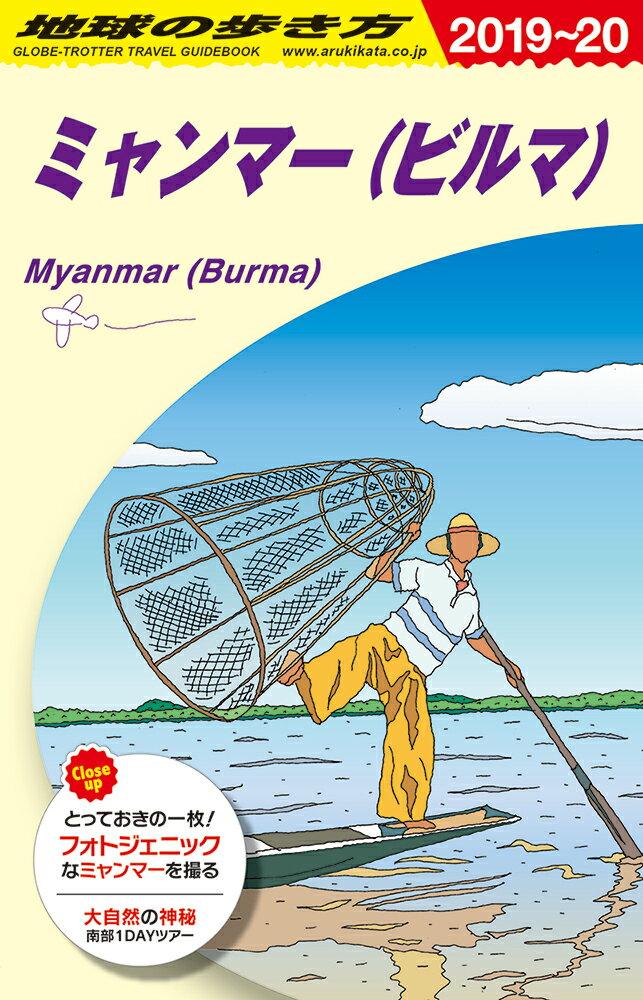 D24 地球の歩き方 ミャンマー 2019〜2020 [ 地球の歩き方編集室 ]